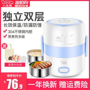 小浣熊电热饭盒双层便携迷你可插电保温蒸煮加热饭器1人2热饭神器