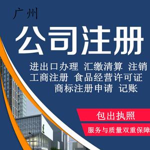 广州社保公积金缴费中小企业代办理咨询五险跑腿本地生活服务养老