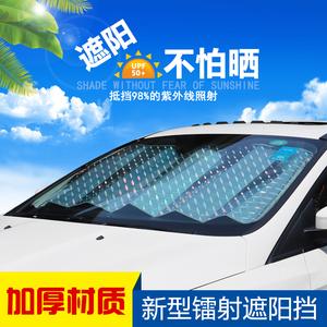 汽车遮阳挡前档防晒隔热太阳挡板遮光板车载前挡风玻璃遮挡阳光帘