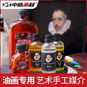 中盛画材 调色油上光油油画材料无味松节油稀释剂清洗剂油画原料颜料油画工具底料画材媒介剂大瓶装