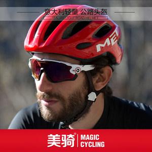 新款意大利MET Idolo气动轻量骑行头盔 公路自行车盒装行货