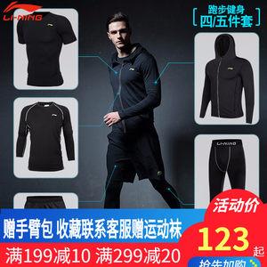李宁运动套装男正品训练服紧身塑身速干运动服跑步宽松套装健身服