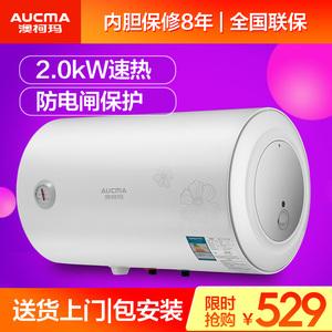 Aucma/澳柯玛 FCD-50D22<span class=H>电</span><span class=H>热水器</span>储水式机械款50L洗澡淋浴包安装
