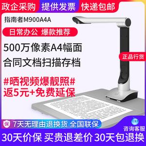 指南者高拍仪M900A4A<span class=H>扫描仪</span>a3a4商务办公合同文件存档高清高速500万/1000万像素自动对焦Q1180A