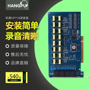 杭普 HP716录音盒 16路电话录音卡 录音系统软件 网络查询来电弹屏 电脑电话录音设备 话务量统计