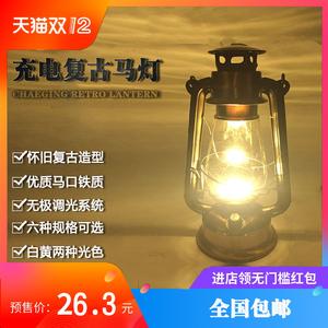 马灯煤油灯复古可充电多功能户外照明应急超亮野营灯帐篷灯手提灯
