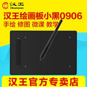 汉王小黑0906数位板手绘板电脑绘画板手写板写字输入板电子<span class=H>绘图板</span>