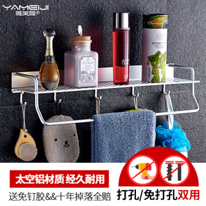 免打孔卫生间置物架壁挂浴室收纳架厕所洗手间用具洗漱台卫浴<span class=H>用品</span>