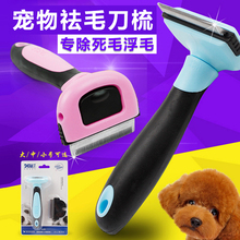 Delle Hair Removal Knife, Pet Hair Removal, Cat and Dog Hair Removal, Knot Removal, Beauty and Cleaning Products
