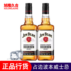 行货 洋酒JIM BEAM 金宾 白占边波本<span class=H>威士忌</span>2瓶装 沾边波旁<span class=H>威士忌</span>