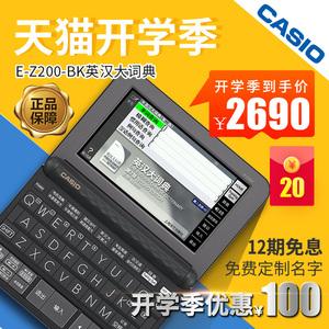 卡西欧E-Z200<span class=H>电子词典</span>英汉辞典EZ200牛津英语出国学习机翻译学习机