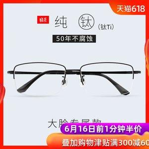 目匠 大脸加宽大码胖人配眼镜架 超薄近视眼<span class=H>镜框</span>男纯钛商务半框63