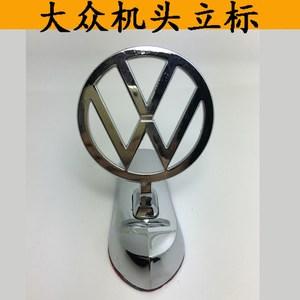 大众车通用立标大众金属立体车标志引擎机盖大众立标捷达宝来车标