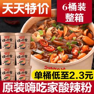 酸辣粉桶装嗨吃家螺蛳粉火鸡面自热小火锅方便面泡面整箱粉丝米线