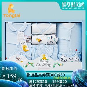 童泰礼盒初生婴儿套装春秋新生儿宝宝满月衣服母婴用品刚出生礼物
