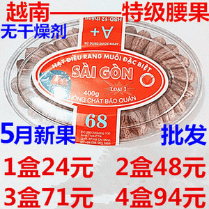 越南<span class=H>腰果</span>仁380克特级带皮进口坚果干果特产零食炭烧盐焗特价包邮