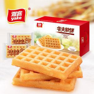 雅客原味華夫軟餅880g格子餅蛋糕休閑零食早餐點心面包整箱