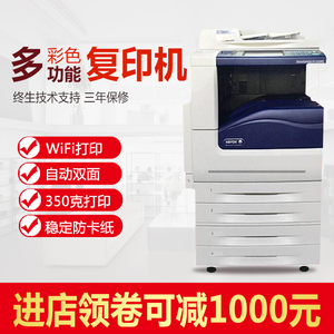 施乐彩色激光打印机一体机办公a3彩色复合<span class=H>复印机</span>2260/7535/3370