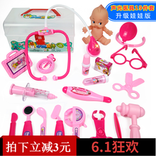Simulation little doctor toy set tool medical box injection needle nurse boy child play house girl stethoscope