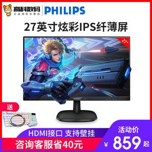 飞利浦273V7QHSB 27英寸液晶电脑<span class=H>显示器</span>游戏HDMI电竞32高清显示屏吃鸡网吧24壁挂台式办公IPS屏幕PS4