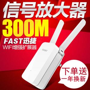 迅捷FAST无线wifi增强器扩大器中继器家用网络穿墙信号放大无线网放大器无线<span class=H>路由器</span>扩展FW300RE兼容小米设备