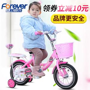 永久<span class=H>儿童</span><span class=H>自行车</span>宝宝脚踏车单车2-<span class=H>5</span>-9<span class=H>岁</span>女孩公主车14/16/18寸童车