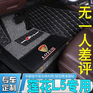 2011/12/13/14年新款莲花L5汽车脚垫双层全包围1.8L专用丝圈改装