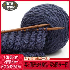 围巾线牛奶棉粗毛线团男女手织围巾毛线粗线编织情人棉多股围巾线