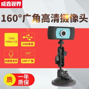 厂家直销1080P高清电脑QQ视频会议教学170度广角<span class=H>摄像头</span>USB免驱动
