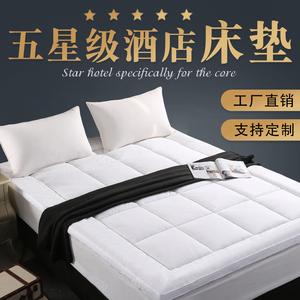 五星级保护垫褥子加厚宾馆<span class=H>床垫</span>白色透气<span class=H>床垫</span>单人双人<span class=H>床垫</span>子垫被