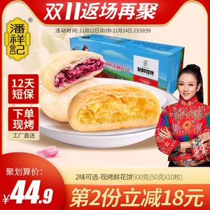 第2单减18潘祥记玫瑰鲜花饼