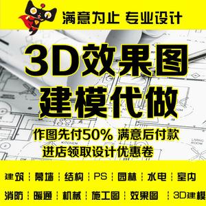 3D效果图制作家装修设计室内SU景观园林代做3dmax建模犀牛cad代画