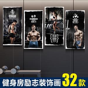 健身房俱乐部运动中心墙面装饰画肌肉男美女海报壁画励志标语挂画