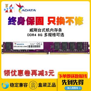 威刚万紫千红ddr4 2133 8g台式机<span class=H>内存</span>条游戏威龙2666 3200 2400