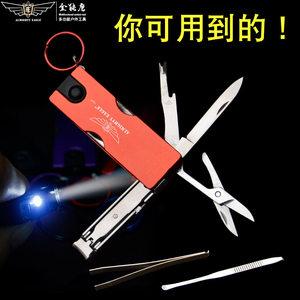 美容迷你小<span class=H>工具刀</span>多功能折叠小刀随身<span class=H>钥匙</span>刀子创意挂饰工具指甲钳