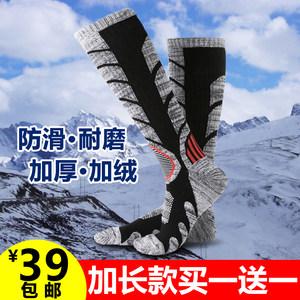 买一送一<span class=H>滑雪袜</span>户外运动加厚登山徒步袜子男保暖<span class=H>高筒</span>透气速干袜女