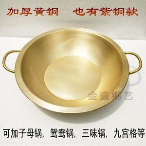 加厚重庆老火锅电磁炉铜火锅子母九宫格鸳鸯铜锅 纯紫铜火锅盆铜