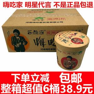 嗨吃家酸辣粉143克*6桶 正宗重庆海吃家网红酸辣粉儿方便红薯粉