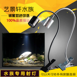 鱼缸射灯夹<span class=H>鱼缸灯</span>led灯南美缸异型鱼三湖鱼原生缸水草缸海缸射灯