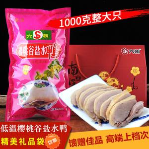 南京特产美食六朝鸭业樱桃谷盐水鸭零食整只南京板鸭食品年货送礼