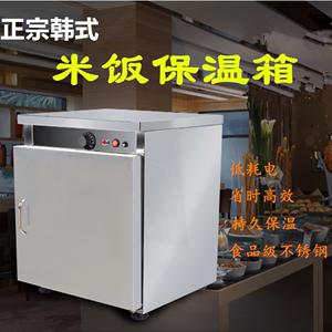 米饭保温柜韩式商用保温箱烧烤料理店恒温柜厨房电器韩餐50-100人