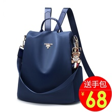 Backpack Women's Land 2019 New Fashion Bag Ins Korean Version of Baitao Yangqi Travel Large Capacity Backpack Tide