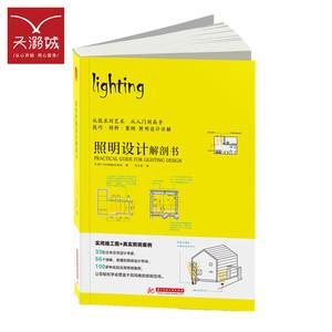 照明设计解剖书 日本住宅设计专家 设计诀窍案例 LED照明实践技巧家具 灯泡筒灯射灯吊顶吸顶灯线条灯 户外照明透光材料室内设计书