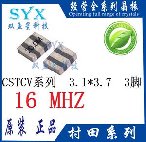 CSTCV16M0V-R0 贴片陶瓷<span class=H>晶振</span> 3.1*3.7 16M 16MHZ 村田三脚 SMD-3P