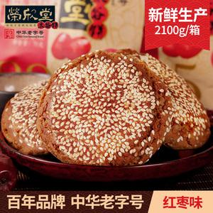 荣欣堂红枣味太谷饼2100g特产老字号糕点<span class=H>零食</span>批发小吃点心送礼