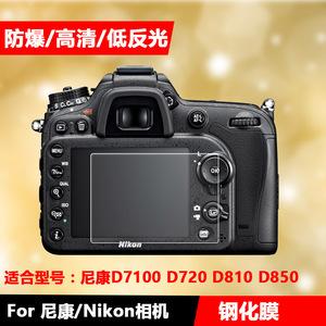 尼康D7100 D7200 D500 D810 D850相机膜钢化膜 单反<span class=H>屏幕</span>保护<span class=H>贴膜</span>