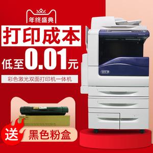 施乐高速彩色激光商用印刷高速复印打印一体机a3 7535 7855 5575