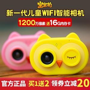 宝宝拍儿童mini相机智能wifi数码小单反猫头鹰照相机仿真玩具礼物
