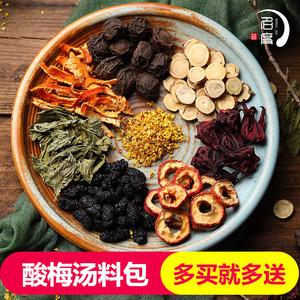 名度正宗老北京酸梅汤原料包自制桂花乌梅汁材料夏季消暑饮料饮品