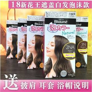 日本原产KAO花王Blaune泡沫染发剂白发专用植物亚麻棕黑色染发膏